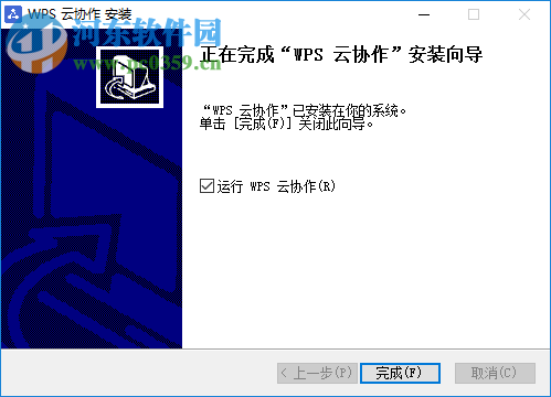 WPS云协作电脑版下载 1.5.0.23 官方版