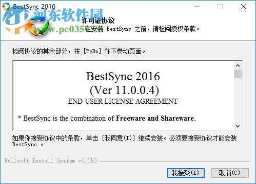 BestSync 2016下载 11.0.1.3 免费版