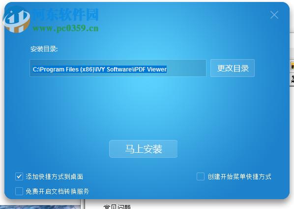 悦书PDF阅读器下载 3.0.4.12 官方版