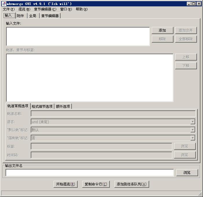 MKVtoolnix(mkv制作) 24.0.0 中文版