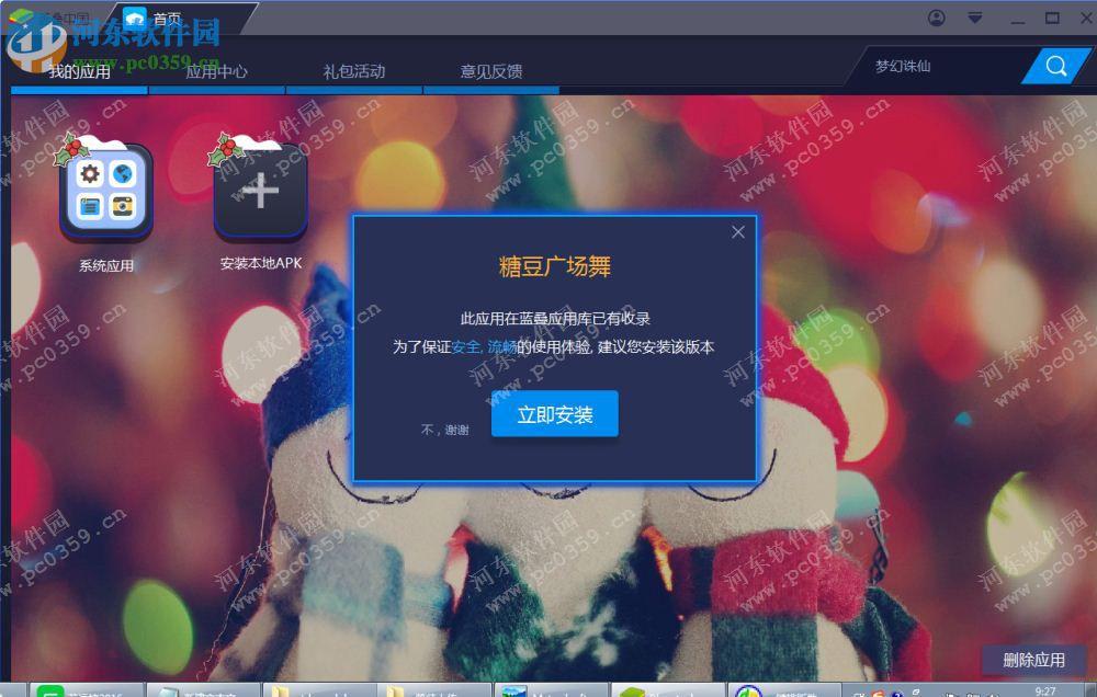 糖豆广场舞下载 5.5.1 官方pc版