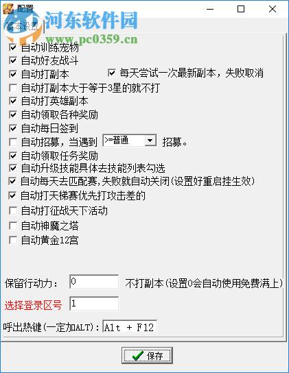 小白宝宝斗场辅助下载 4.54 免费版