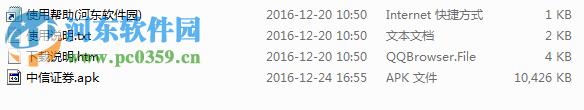 中信证券信e投下载 2.01.005 官方pc版