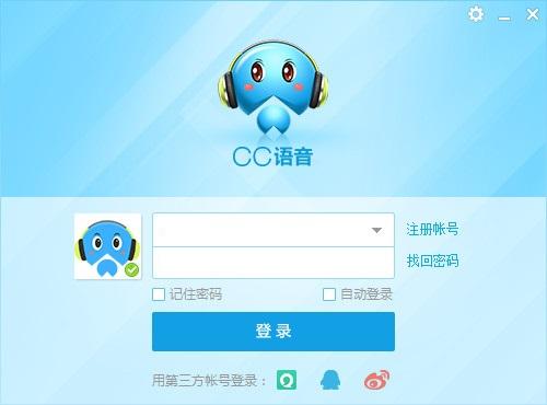 网易CC语音客户端 3.19.90 中文安装版