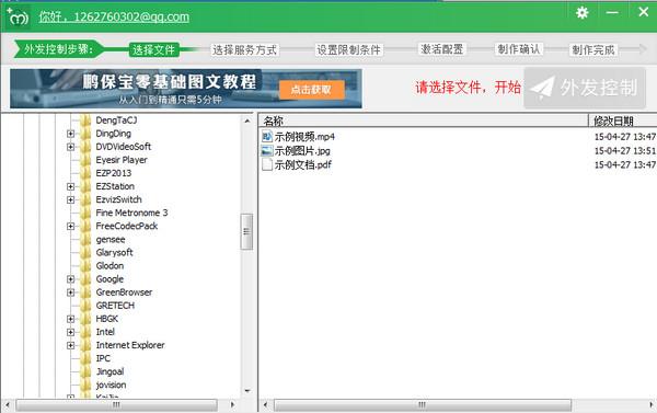 鹏保宝 8.4.8.7 pc版