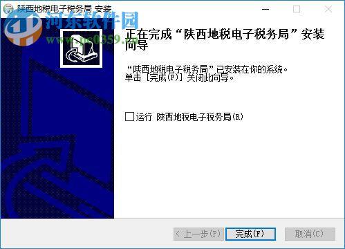 陕西地税电子税务局客户端下载 2018.06.30 官方版