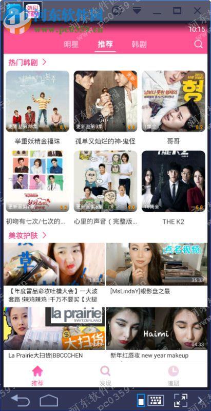 韩剧tv下载 2.4 最新pc版