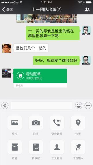 微信2017 6.6.1 苹果版/ipad版