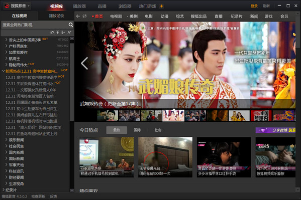 搜狐影音播放器2017 5.2.3.15 官方正式版