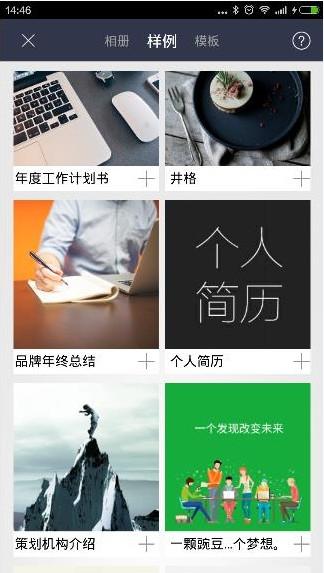 易企秀 2.6.8.05 安卓版