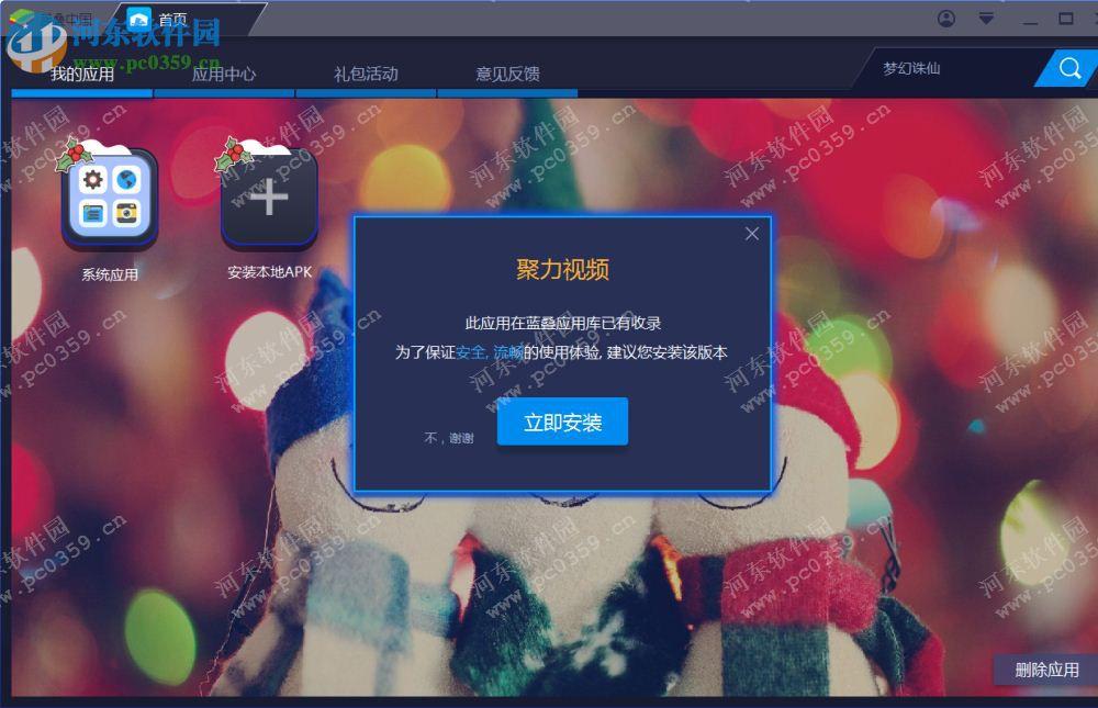 聚力视频下载 4.0.1 免费版