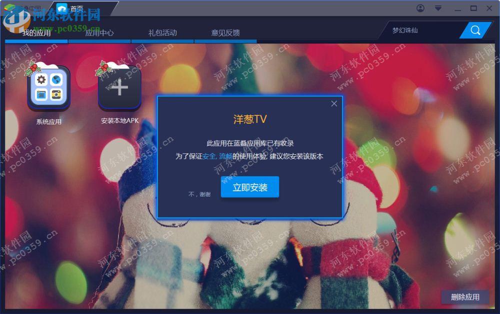 洋葱tv下载 2.3.0 官方PC版