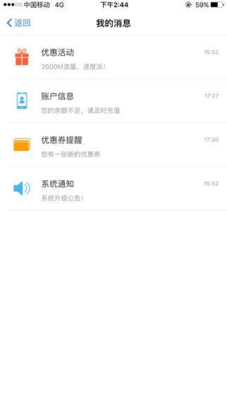 广东移动手机营业厅(5)