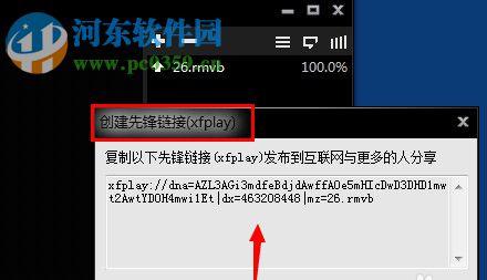 影音先锋 9.9.998 官方版