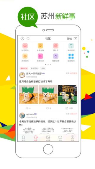 姑苏网 5.2.1 iPhone版