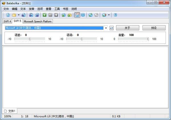 Balabolka(免费文本语音朗读工具) 2.12.0.664 官方版