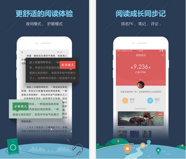 爱读掌阅手机版 6.0.0 iPhone版