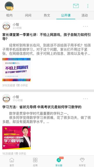 智学网学生端 2.1.1063 iPhone/iPad版