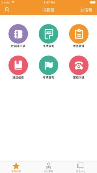 慧校通 1.0.0 苹果版
