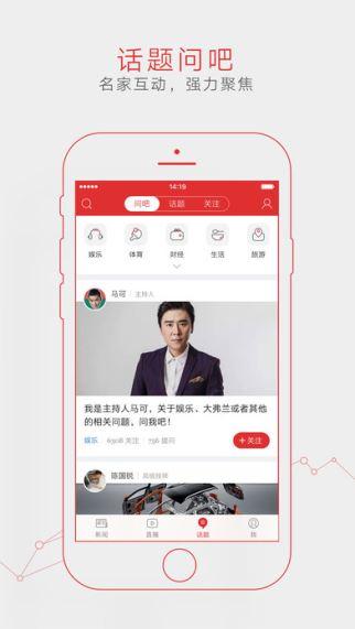 网易新闻客户端 19.3 iPhone/iPad版