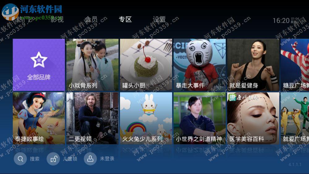 泰捷视频电脑版 3.0.5 官方版