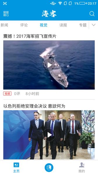 海客新闻截图4