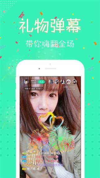 朵朵直播 1.0 iOS版