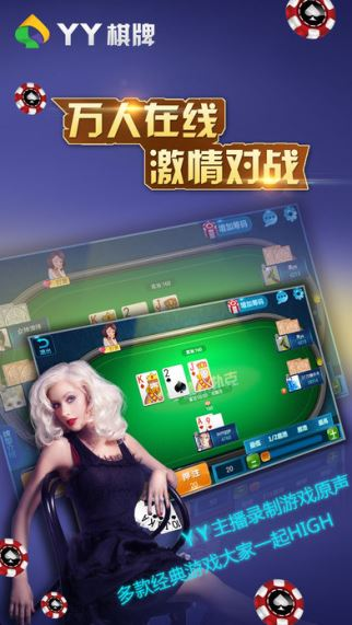 yy棋牌游戏大厅 1.0.8 iPhone/iPad版