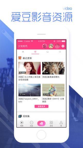 爱豆 4.10 iOS/iPad版