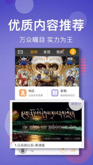 好唱 4.5.0 iOS/iPad版