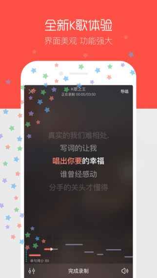 唱吧 7.6.6 iPhone/iPad版