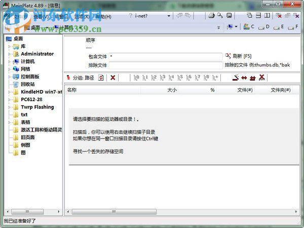 MeinPlatz(丢失磁盘空间扫描) 5.61 中文绿色版