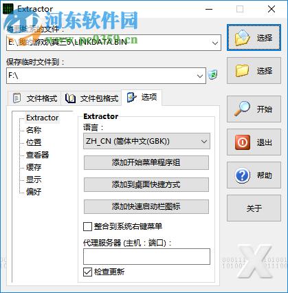 游戏资源提取工具(ExtractData) 2.5 绿色中文版
