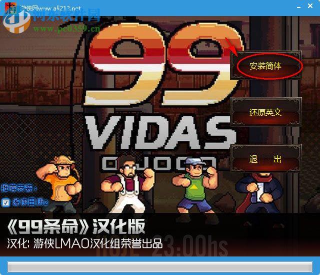 99条命游侠LMAO汉化补丁下载 绿色版