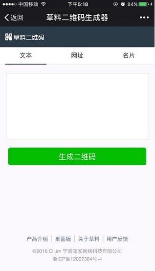 草料二维码生成器(1)