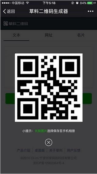 草料二维码生成器(3)