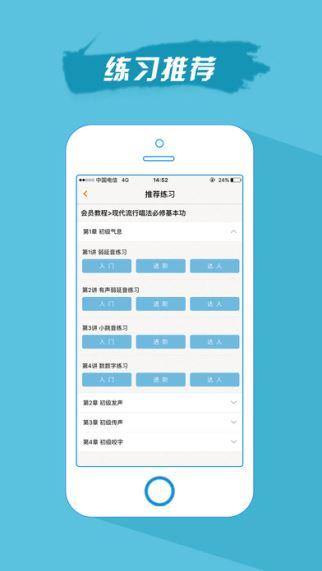 歌者盟老师版 2.0.0 苹果版