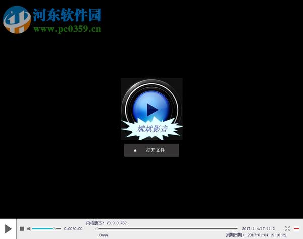斌斌影音下载 1.0.0.4 官方版