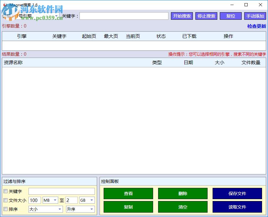 Magnet搜索 2.12 中文版