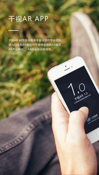 千视AR(5)