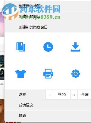 游隼浏览器 7.4 官方版