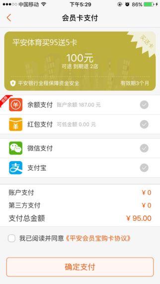 平安会员宝 1.0.03 iPhone版