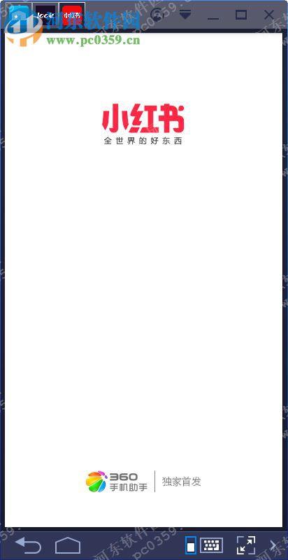 小红书电脑客户端 4.1.1 官方版