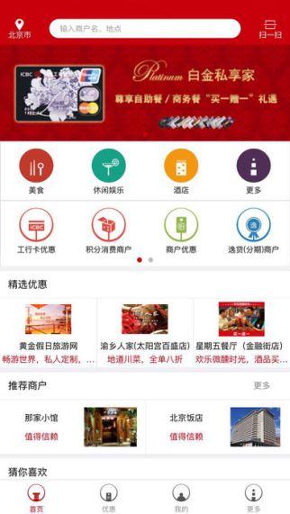 工银e生活 1.0.13 iOS版