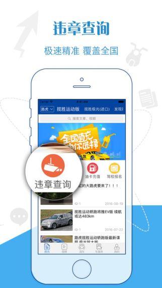汽车新闻 1.0 iPhone版