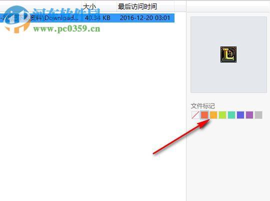 极客桌面搜索下载 1.0.0.4 官方版