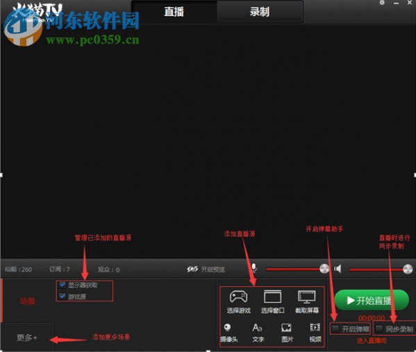 火猫直播精灵 2.2.1.8 绿色版