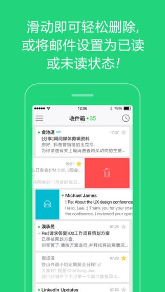 Naver邮箱 2.3.3 iOS版