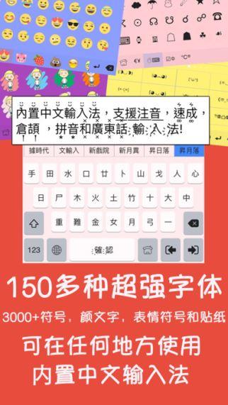 彩色字体键盘 2.1 iOS版