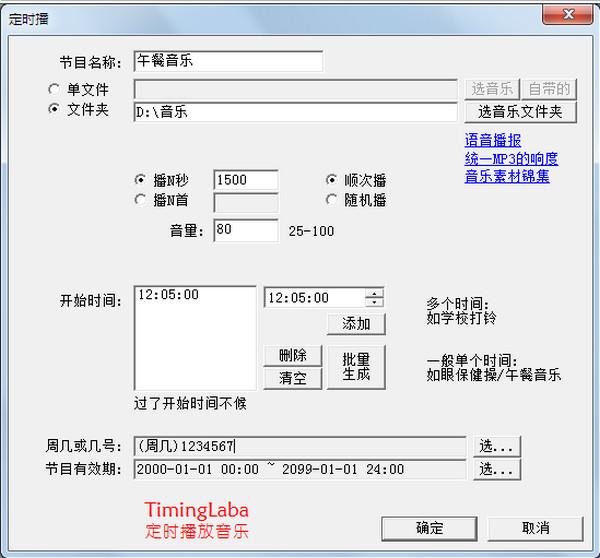 音乐定时播放(timinglaba) 6.0 官方正式版